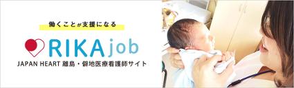 離島看護師・僻地医療ナース 求人サイト RIKAjob
